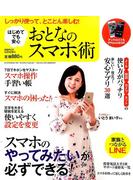 おとなのスマホ術 2016年秋号 2016年 10月号 [雑誌]