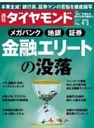 週刊ダイヤモンド 2016年9月3日号