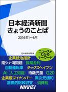 日本経済新聞 きょうのことば 2016年1~6月(日経e新書)