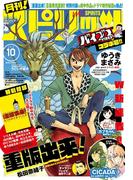 月刊 ! スピリッツ 2016年10月号(2016年8月27日発売)
