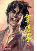 【期間限定価格】ケイの凄春13(マンガの金字塔)