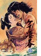 【期間限定価格】ケイの凄春12(マンガの金字塔)