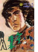 【期間限定価格】ケイの凄春10(マンガの金字塔)
