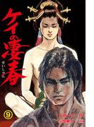 【期間限定価格】ケイの凄春9(マンガの金字塔)