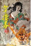 【期間限定価格】ケイの凄春6(マンガの金字塔)