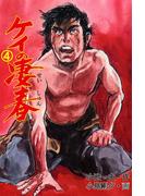 【期間限定価格】ケイの凄春4(マンガの金字塔)