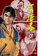 【期間限定価格】ケイの凄春3(マンガの金字塔)