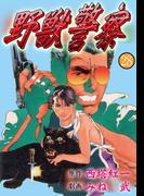 【期間限定価格】野獣警察28