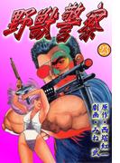 【期間限定価格】野獣警察23