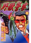 【期間限定価格】野獣警察22