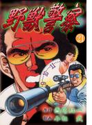 【期間限定価格】野獣警察21