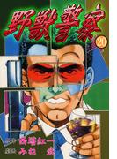 【期間限定価格】野獣警察20