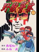 【期間限定価格】野獣警察14