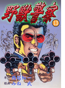 【期間限定価格】野獣警察13