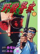 【期間限定価格】野獣警察12