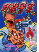 【期間限定価格】野獣警察10