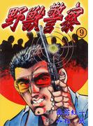【期間限定価格】野獣警察9