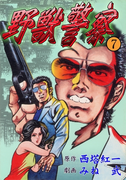 【期間限定価格】野獣警察7