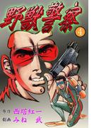 【期間限定価格】野獣警察4