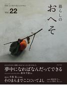 暮らしのおへそ vol.22