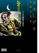 貸本漫画集(6)地底の足音他 水木しげる漫画大全集