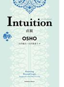 Intuition 直観(角川書店単行本)