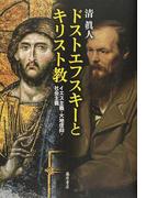 ドストエフスキーとキリスト教 イエス主義・大地信仰・社会主義