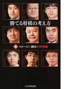 勝てる将棋の考え方 新・イメージと読みの将棋観