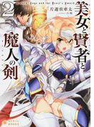 美女と賢者と魔人の剣 2