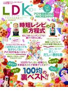 LDK (エル・ディー・ケー) 2016年 10月号(LDK)