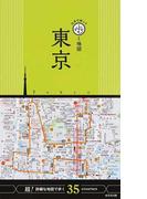 片手で持って歩く地図東京 2016