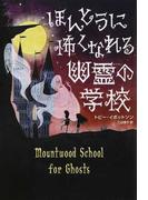 ほんとうに怖くなれる幽霊の学校