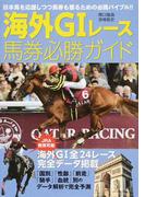 海外GⅠレース馬券必勝ガイド 日本馬を応援しつつ馬券も獲るための必携バイブル!!