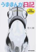 うままんが日記 New Selection (サラブレBOOK)