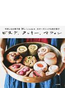 ビスケ、クッキー、マフィン 可笑しなお菓子屋kinacoのオーガニックな焼き菓子