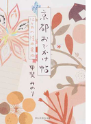 京都おでかけ帖 12ケ月の憧れ案内
