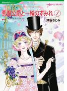 【全1-2セット】悪魔公爵と一輪のすみれ(ハーレクインコミックス)