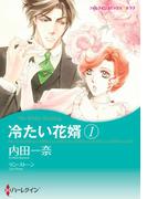 【全1-2セット】冷たい花婿(ハーレクインコミックス)