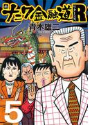 新ナニワ金融道R(リターンズ)(5)