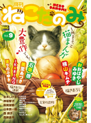 月刊ねこだのみ Vol. 9(2016年8月26日発売)