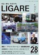 LIGARE vol.28(LIGARE)
