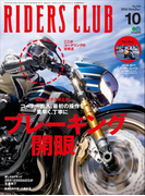 RIDERS CLUB No.510 2016年10月号