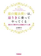 【期間限定価格】恋の魔法使いは、ほうきに乗ってやってくる(セレンディップハート・セレクション)
