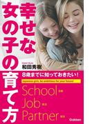 【期間限定価格】8歳までに知っておきたい!幸せな女の子の育て方