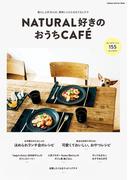 【期間限定価格】NATURAL好きのおうちCAFE(学研インテリアムック)