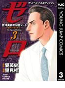 ゼロ The Special Edition 3 西洋美術の秘密ノート―驚愕の裏美術史―(ヤングジャンプコミックスDIGITAL)