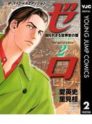 ゼロ The Special Edition 2 知られざる世界史の闇―封印された英雄伝―(ヤングジャンプコミックスDIGITAL)