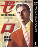 ゼロ The Special Edition 1 旧約聖書の謎を暴け!―キリストの禁忌(タブー)―(ヤングジャンプコミックスDIGITAL)