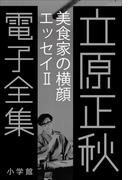 立原正秋 電子全集10 『美食家の横顔 エッセイII』(立原正秋 電子全集)