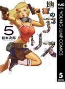 地獄のアリス 5(ヤングジャンプコミックスDIGITAL)